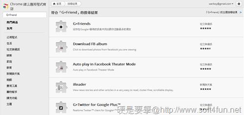 Chrome應用程式商店改版特輯,帶你一探新介面的美妙之處 chroem-06