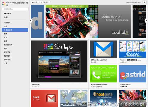 Chrome應用程式商店改版特輯,帶你一探新介面的美妙之處 chroem-09