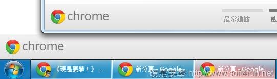 [必學] 將 Chrome 瀏覽器分頁合併/分離的技巧 chrome-01_thumb