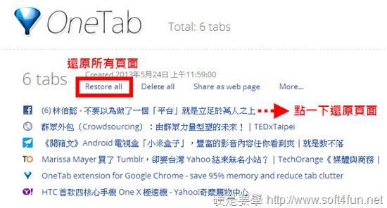 用 OneTab 一鍵釋放 95% Chrome 佔用的記憶體 one-tab-5
