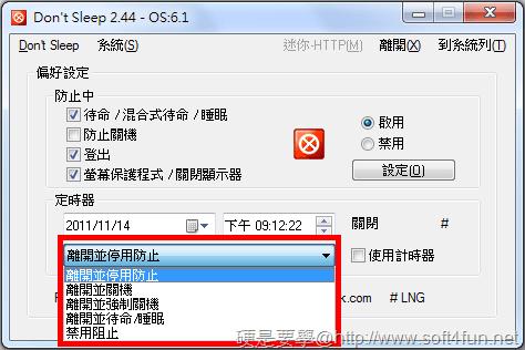 「Don't Sleep」防止電腦被關機、登出或進入休眠狀態 dont_sleep-03