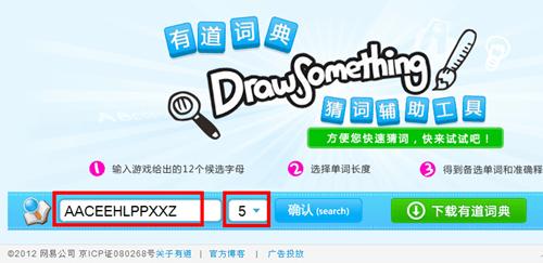 免費 Draw Something 單字猜字輔助工具,別再花錢買啦! draw-something--01