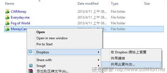 dropbox中文語系-07
