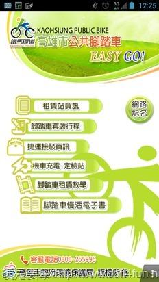賞黃色小鴨,免費租腳踏車暢遊高雄(App) 01
