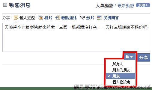 facebook隱私設定-03