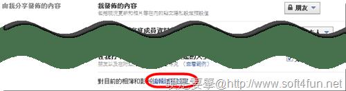 facebook隱私設定-09