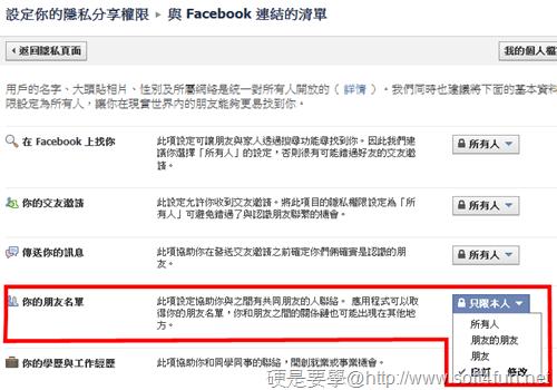 9招 Facebook 防窺術,防止老闆、同事或第三隻眼監看你的 Facebook facebook-13_thumb