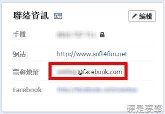 Facebook 強制更改所有使用者 Email,隱私不可不慎 1_thumb
