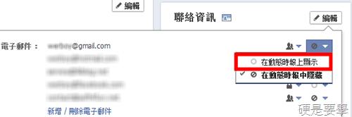 Facebook 強制更改所有使用者 Email,隱私不可不慎 2_thumb