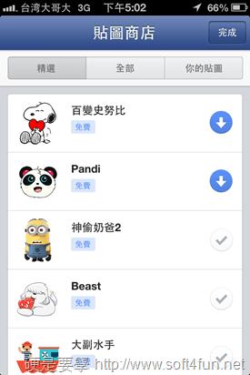 Facebook 推出百變史努比、Pandi 兩種可愛免費貼圖 2013-07-18-17.02.49