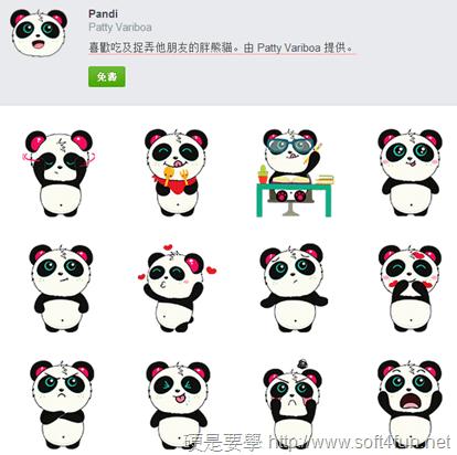 Facebook 推出百變史努比、Pandi 兩種可愛免費貼圖 pandi