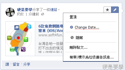 Facebook粉絲專頁改版 Timeline 時間軸,3/30全面更新 timelin-08
