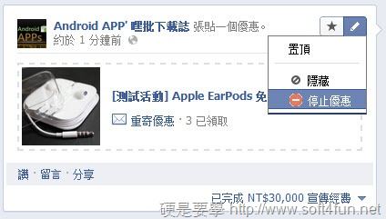 Facebook 優惠券正夯,一步步告訴你如何使用 facebook-10_thumb