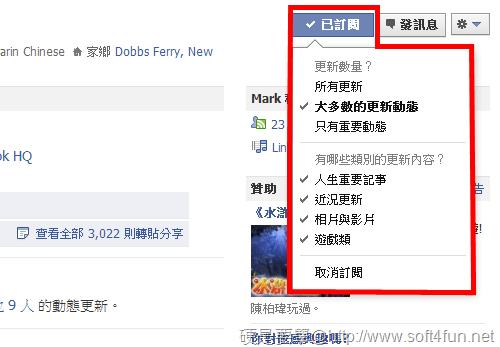 一次搞懂 Facebook 訂閱功能 Facebook--03