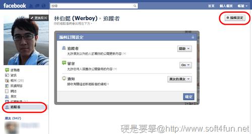 一次搞懂 Facebook 訂閱功能 Facebook--04