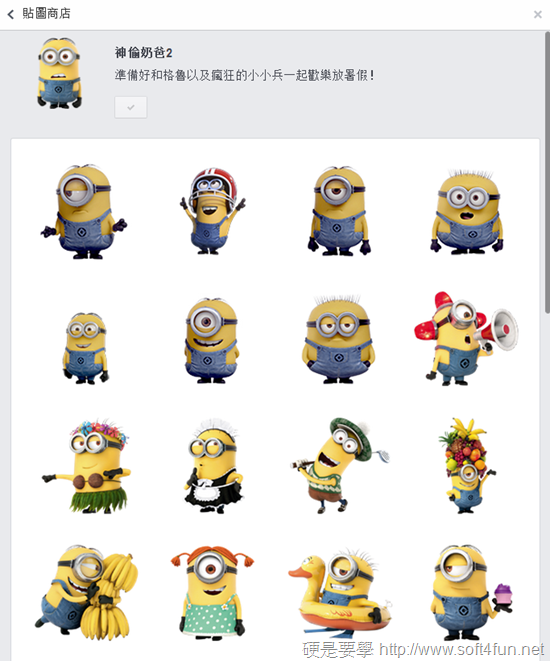 facebook貼圖商店-02