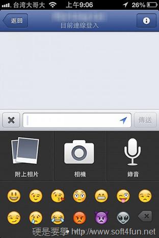 Facebook 手機即時通推出語音傳訊,數週內將支援語音通話 facebook-messenger--2
