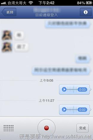 Facebook 手機即時通推出語音傳訊,數週內將支援語音通話 facebook-messenger--6