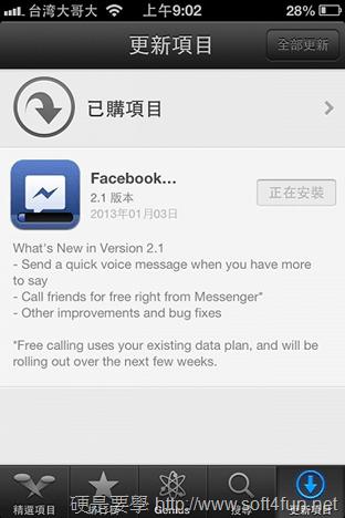 Facebook 手機即時通推出語音傳訊,數週內將支援語音通話 facebook-messenger-
