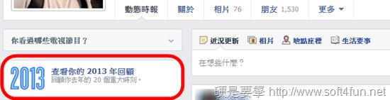 [統計] 2013 年 Facebook 全球熱門打卡地點,台南花園夜市勇奪第12名 1c6f658016d7