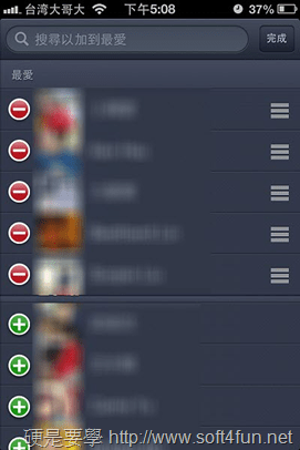 Facebook 手機即時通更新,新增好友上線顯示及最愛功能(Android / iOS) facebook-messenger-3_thumb