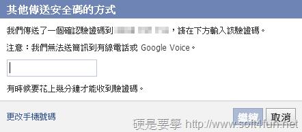 帳號防盜無死角,免手機也能進行 Facebook 帳號二階段驗證 3
