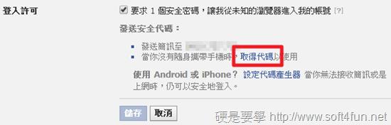 帳號防盜無死角,免手機也能進行 Facebook 帳號二階段驗證 4