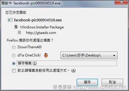 注意! Facebook 出現 App 病毒! 74e70637a566