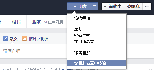 用Facebook Friend Mining快速查詢久未互動的好友 deletefriend