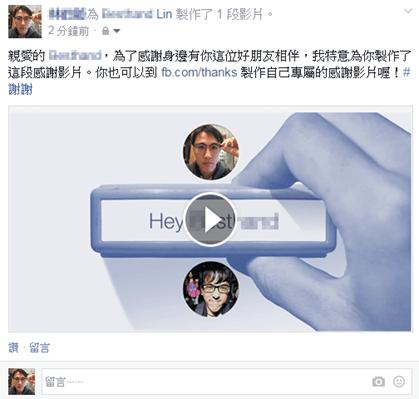 facebook感謝老朋友 3