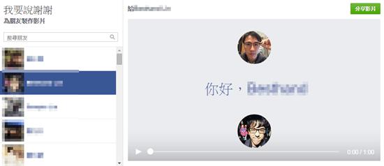 facebook感謝老朋友7