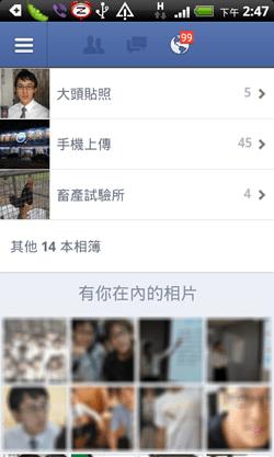 Facebook App 也支援瀏覽動態時報(Timeline) facebook-app-timeline-05_thumb