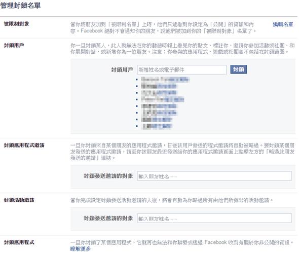 [功能整理] Facebook 帳號與隱私設定目錄大全 facebook05