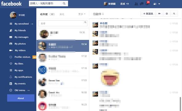 無痛升級 Facebook 小清新界面,精緻風格與平面化設計更好看 img5