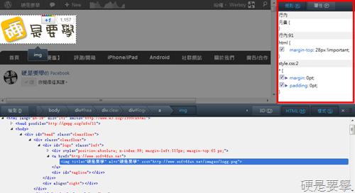 Firefox 10全新開發者工具,支援網頁3D、HTML、CSS即時檢視 78501b22d808