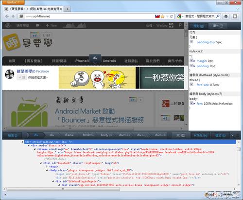 Firefox 10全新開發者工具,支援網頁3D、HTML、CSS即時檢視 82820b61f405