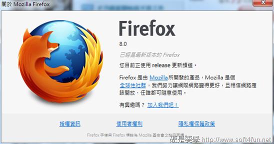 [下載] 最新版 Firefox 8 推出囉! firefox_8