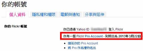 Flickr 免費送 3 個月 Pro 功能,可無限量上傳高畫質照片 flickr-gift-2