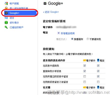 Google+ 狂瀾,一定要知道的 Gmail 信箱防爆法 Google-02