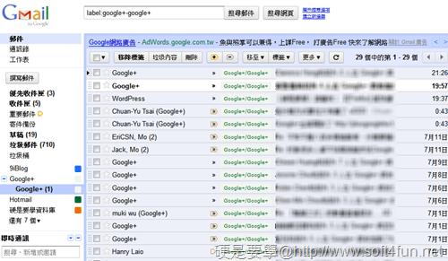 Google+ 狂瀾,一定要知道的 Gmail 信箱防爆法 RSSgoogle-07