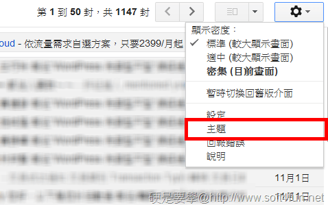Gmail 介面好用改版,8大更新及強化功能解說 Gmail-new-interface-04