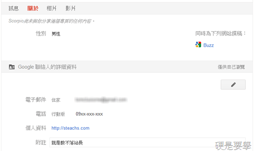 Google 通訊錄整合至 Google+,聯絡人資料雙向同步顯示、更新 google-contact-05_3