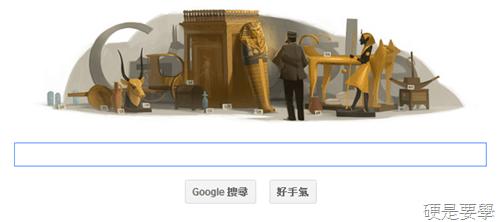 [Google Doodle] Howard Carter 圖坦卡門木乃伊發現者 138 歲誕辰 google-doodle-Howard-Carter