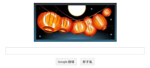[Google Doodle] 元宵節,提燈籠、猜燈謎的中國節慶 -Google-doodle