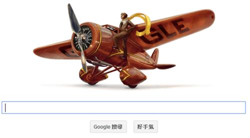 Amelia Earhart 首位飛越大西洋的女飛行員 115 歲誕辰(Google Doodle) Amelia-Earhart-google_thumb