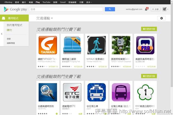Google Play Store 網頁介面大改版,也走平面化設計風! play-store-08