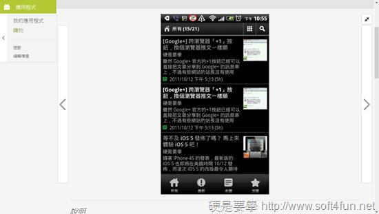 Google Play Store 網頁介面大改版,也走平面化設計風! play-store-10