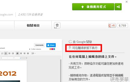 Chrome 應用程式商店推出「離線應用程式」系列 chrome-web-store-offline-apps-collection-02