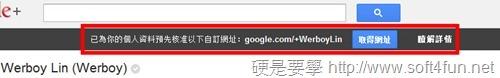 Google+ 正式開放自訂網址,趕快去登記吧! google-plus-01_thumb