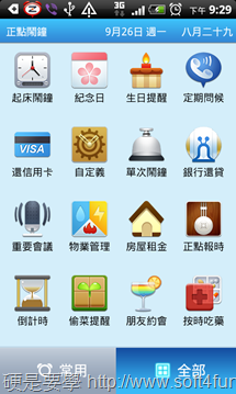 [Android APP] 正點鬧鐘:搶攻你的倒數生活,26種鬧鐘功能超殺上陣 Android--01